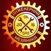 Механики РГУ нефти и газа