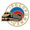 ДОРПРОФЖЕЛ на Крымской железной дороге