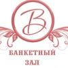 Банкетный зал «ВЕРСАЛЬ»