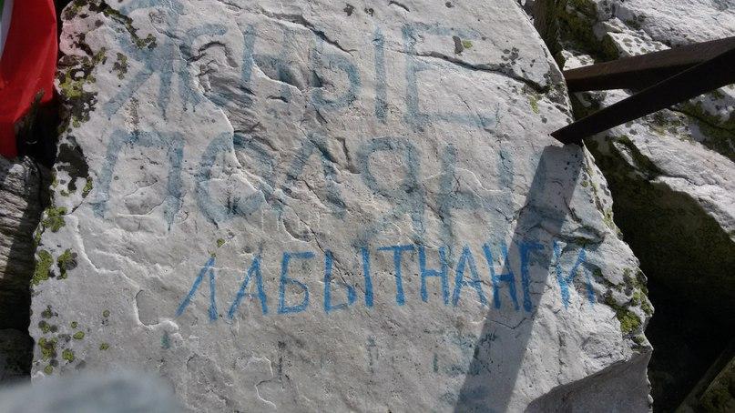 Круглица - Таганай - Лабытнанги