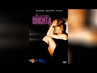 Ее звали Никита (1997