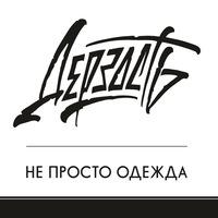 Логотип ДЕРЗОСТЬ / Не просто одежда