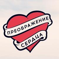 Логотип  Преображение сердца