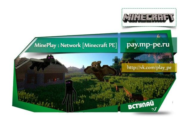 Супер сервер MCPE.