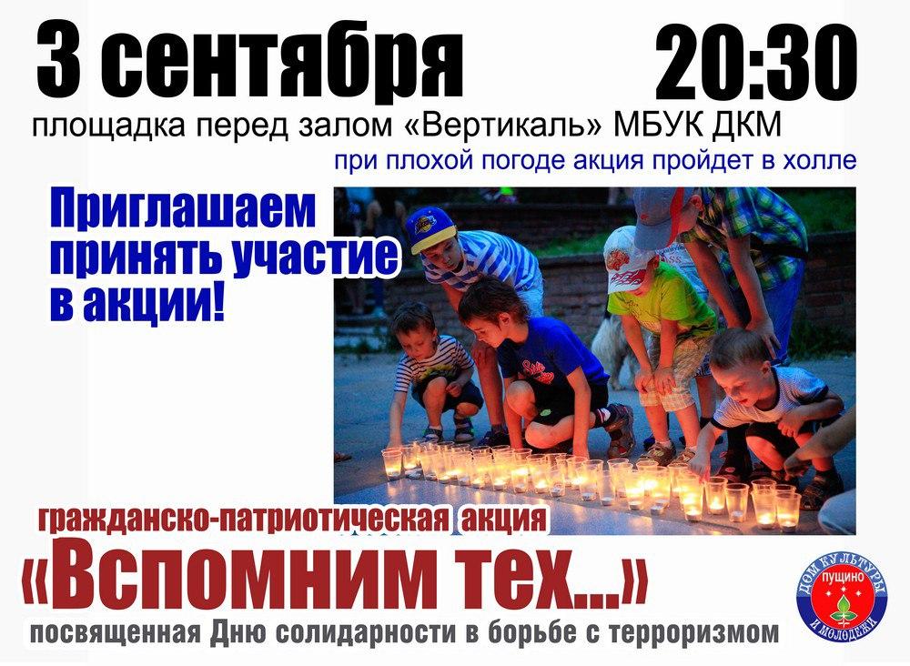 """Акция памяти жертв террористических актов """"Вспомним тех..."""""""