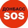 Донбасс SOS