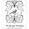 Студия свадебного дизайна РЕДКАЯ ПТИЦА