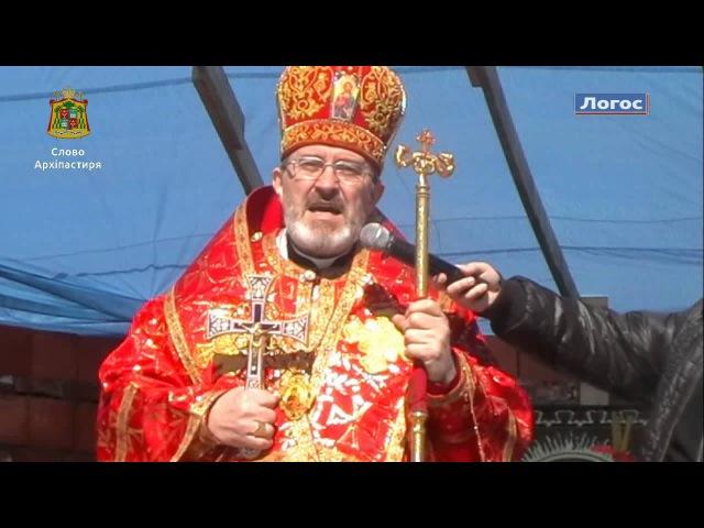 Проповідь владики Мілана - неділя Православія
