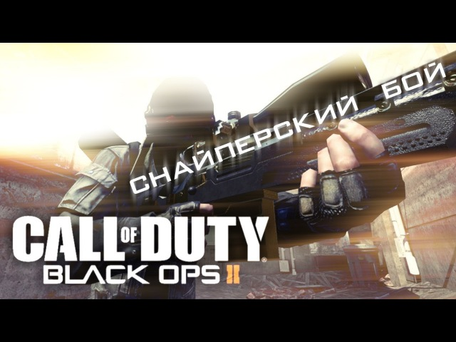Снайперский бой в Call of Duty: Black Ops II