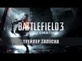 Battlefield 3: Aftermath — Релиз 4 декабря 2012 (Трейлер/Тизер) rus