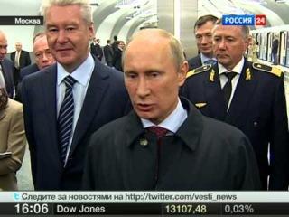 Путин участвовал в открытии станции метро 'Новокосино'