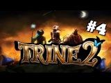 Trine 2 - Кооператив с Брейном #4