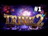 Trine 2 - Кооператив с Брейном #1