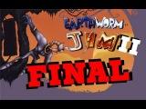 Финал Червяк Джим 2 (Earthworm Jim 2)