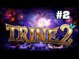Trine 2 - Кооператив с Брейном #2
