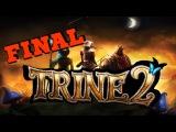Trine 2 - Финальная Битва