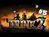 Trine 2 - Кооператив с Брейном #5