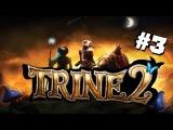 Trine 2 - Кооператив с Брейном #3