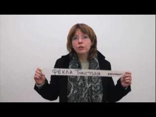 Фёкла Толстая за честные выборы. Митинг 24 декабря