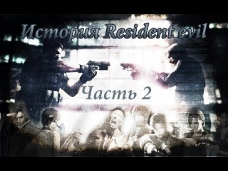 Ярик XZ - Вторая часть истории Resident Evil