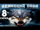 VideoFilms LoveKino Одинокий волк 8 серия