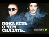 Гуф feat. Витя АК - Пока есть о чем сказать (official music video 2012)