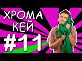 Свободная тема #11 - Хромакей / Chroma Key