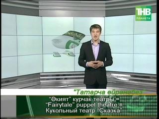 Учим татарский язык! (урок №82)