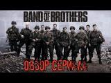 Братья по оружию (Band of Brothers). Обзор