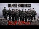 Братья по оружию Band of Brothers Обзор