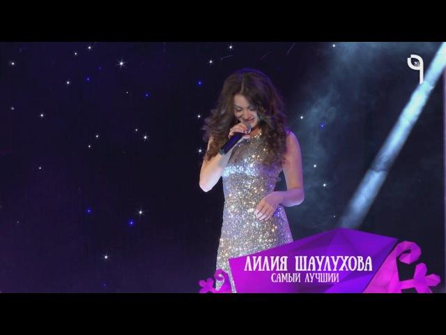 Лилия Шаулухова - Самый лучший