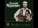 Валерій Маренич Пісні волинських авторів CD 2005
