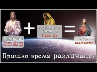 Скрытые факты из жизни Иисуса Христа и Магдалины