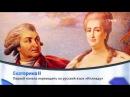 Екатерина Великая Личности Телеканал Страна