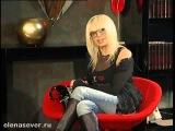 Елена Север  Elena Sever  Интервью с Лили Ивановой