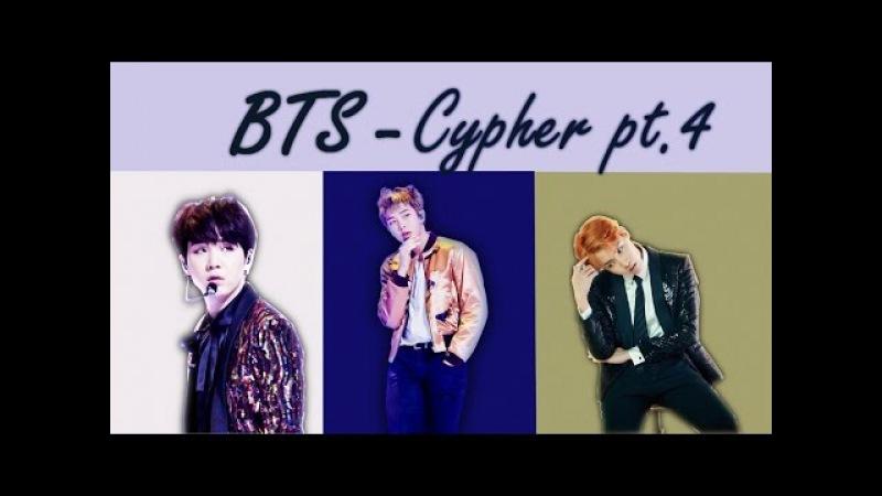RUS SUB BTS Cypher Pt 4