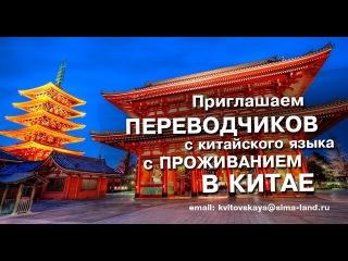 Работа переводчик с китайского с переездом в Китай, китайский офис компании Сима-ленд