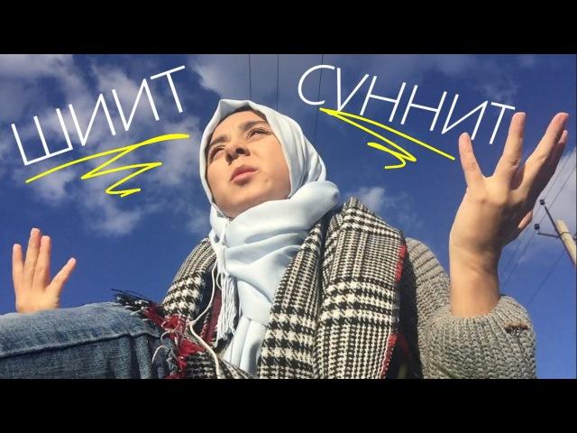 Сунниты стесняются своего мазхаба
