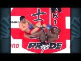 Лучшие бои Pride Антонио Родриго Ногейра против Боба Саппа. Хит Херринг против Гиганта Сильвы