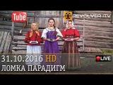 Прокудин-Горский. Россия в цвете 100 лет спустя Revolver ITV