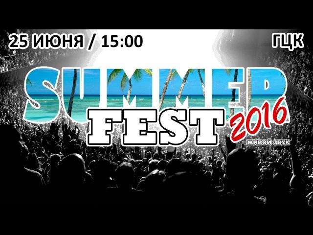 Приглашение от ZV!K на SUMMER FEST 25.06.2016 ГЦК - Гомель