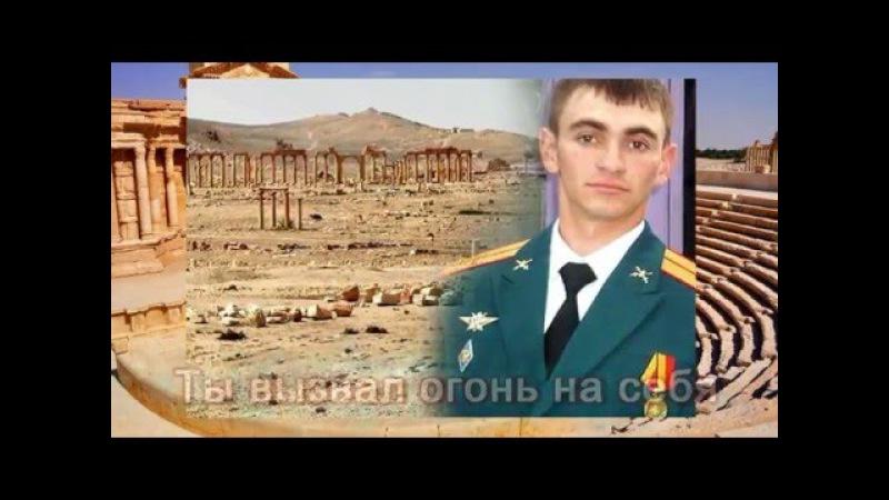 СИРИЯ ПАЛЬМИРА Ты вызвал огонь на себя сл С Бобрышев муз и исп М Бондаренко
