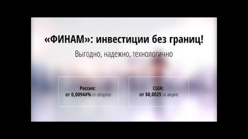 Единый счёт от ФИНАМ - инвестиции без границ!