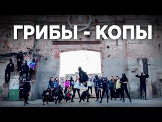DANCE TOWN UA21 | Грибы - Копы | Choreography by DENCHIK ZARABOY FLAWLESS BONCHINCHE