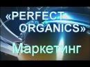 «PERFECT ORGANICS» Улучшенный МАРКЕТИНГ ПЛАН Дмитрий Высотков