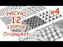 12 УЗОРОВ 4 ♥ Графика Дудлинг Зентангл ♥ OrionaArt - Рисуем вместе!