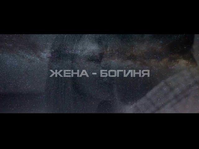 ЖЕНА - БОГИНЯ . По мотивам книг Владимира Мегре Звенящие Кедры России