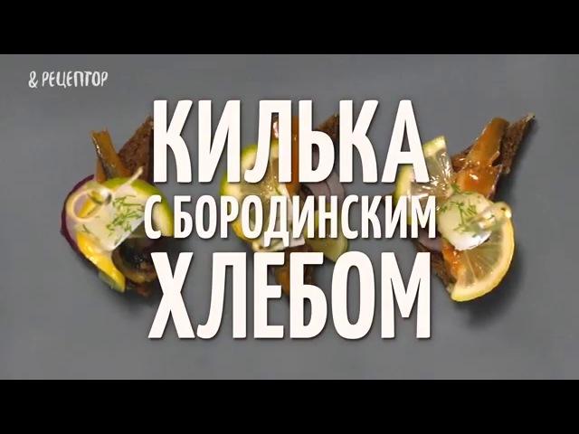 Килька с бородинским хлебом. Высокая кухня за 100 рублей. [ Рецепты от Рецептор ]