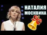 Наталия Москвина - Держитесь, песни русские!