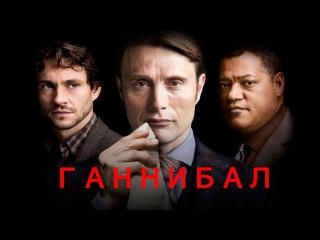 Ганнибал (Hannibal) трейлер сериала.